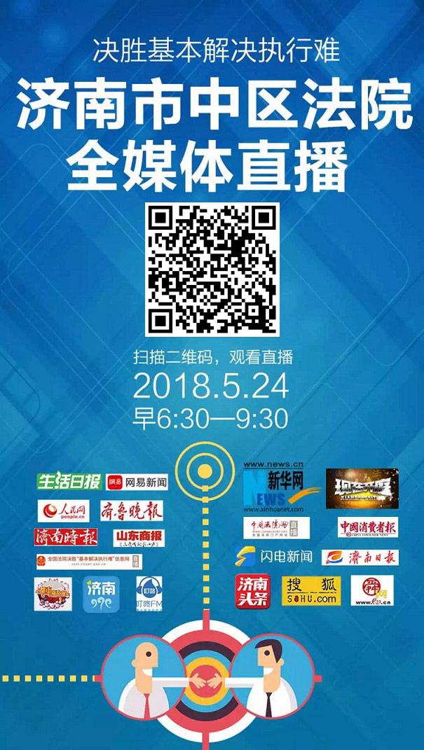 """再行动!5月24日6:30济南中院""""决胜执行难""""全媒体直播"""