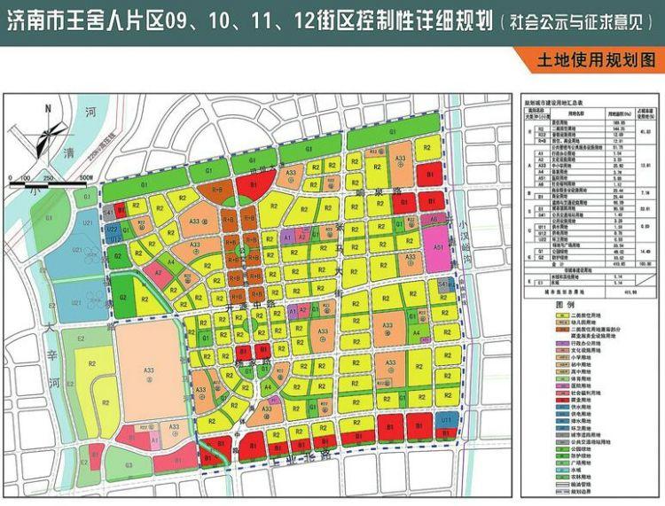 降低居住人口和建设规模 王舍人片区四街区规划调整