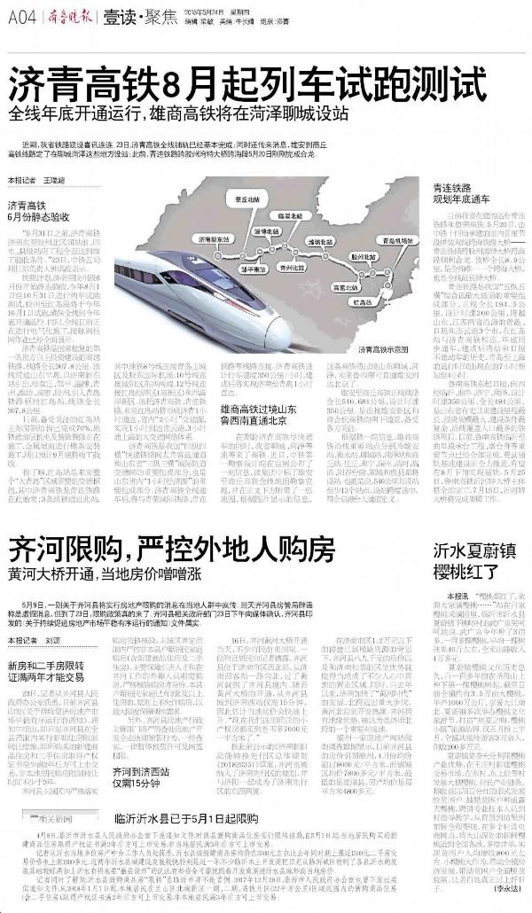 济青高铁8月起列车试跑测试 全线年底开通运行