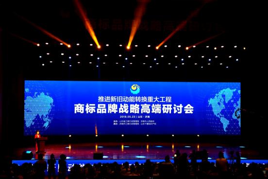 品牌创新标杆 雷丁获山东省商标品牌示范单位奖119