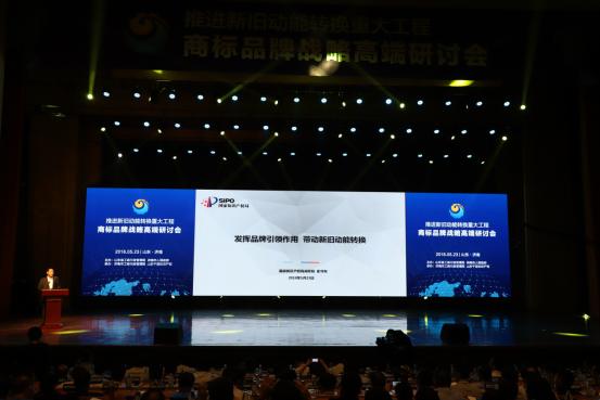 品牌创新标杆 雷丁获山东省商标品牌示范单位奖424