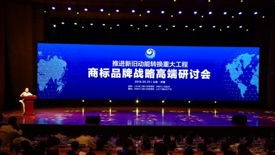 品牌创新标杆 雷丁获山东省商标品牌示范单位奖1022