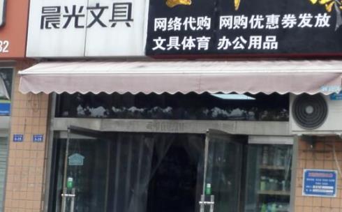 学校附近代购生意引学生家长不满 律师:店主应承担相应风险