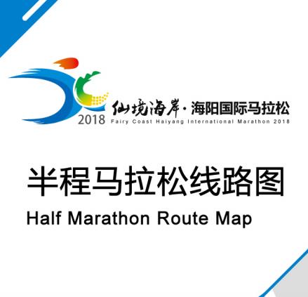 2018仙境海岸•海阳国际马拉松赛事半程路线图公布