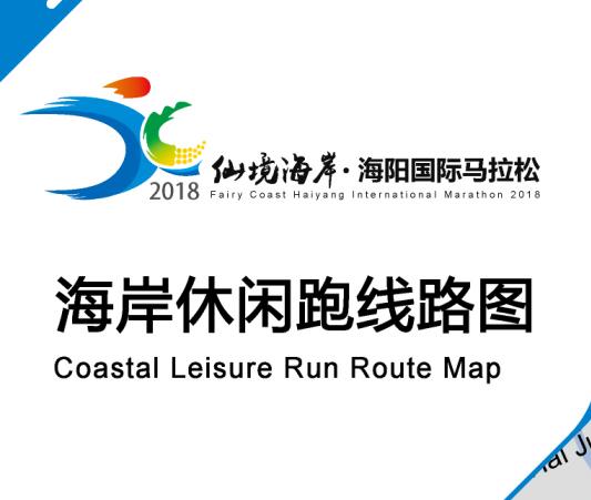 2018仙境海岸•海阳国际马拉松赛事海岸休闲跑路线图公布