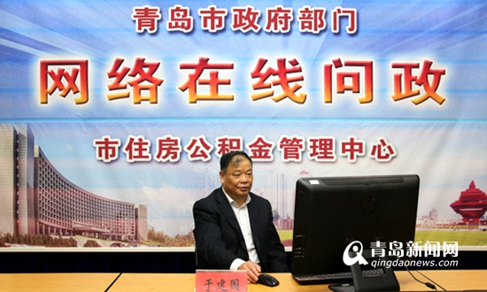 青岛商贷自助提取公积金达15.6亿 7.2万职工开通业务