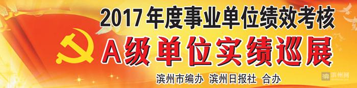 滨州市审计局审计举报服务中心:创新做好审计举报服务工作