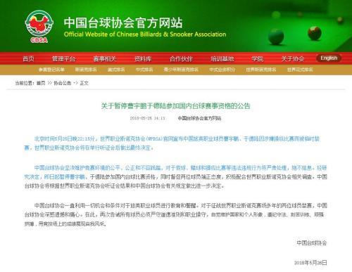 中国台球协会:即日起暂停曹宇鹏于德陆国内比赛资格