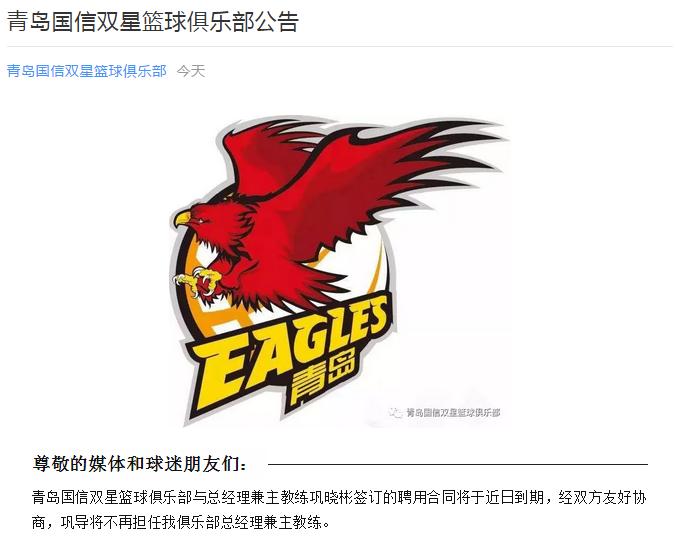 青岛正式宣布巩晓彬离任 CBA已有7支队伍换帅