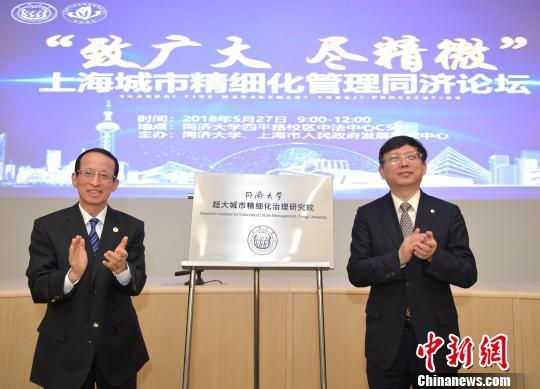"""上海成立研究院""""求解""""上海城市精细化管理之道"""