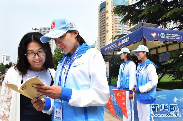 近2万名城市运行志愿者上岗服务上合青岛峰会(图)