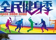 山东省六月全民健身活动预告出炉