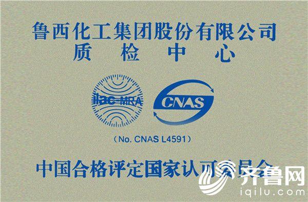 15  实验室CNAS