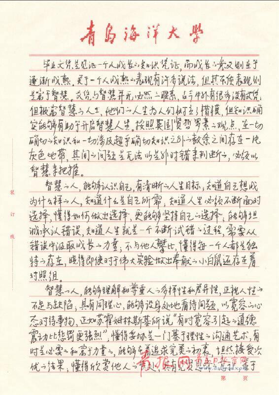 离别在即 中国海洋大学这位院长连续7年手写毕业赠言