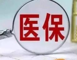 关注丨淄博市医保特药目录再次征求意见