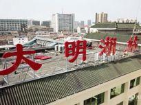 济南东站更名