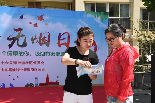 """济南十六里河街道组织开展第31个""""世界无烟日""""主题活动"""