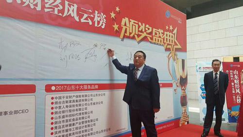 山东鸿安(集团)有限公司董事长杨广富
