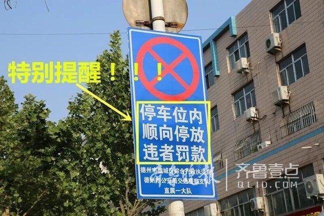 德城区这10个路段全线禁停,泊车位上还不能逆向停车
