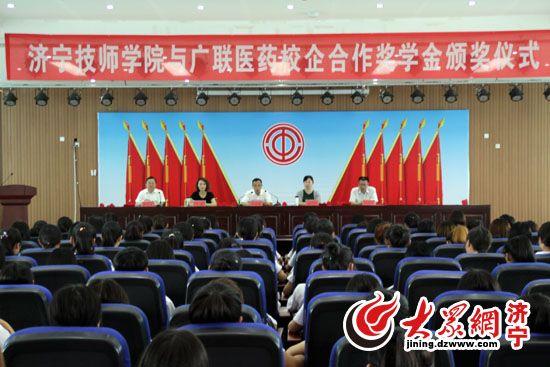 """济宁技师学院""""广联医药""""班10名优秀学生喜获奖学金"""