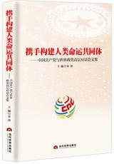 《携手构建人类命运共同体——中国共产党与世界政党高层对话会文集》一书出版发行