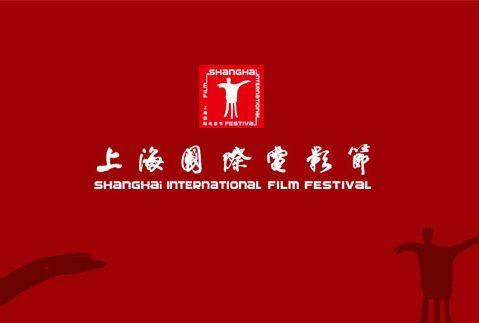上海国际电影节开幕在即 约500部中外影片将在沪展映