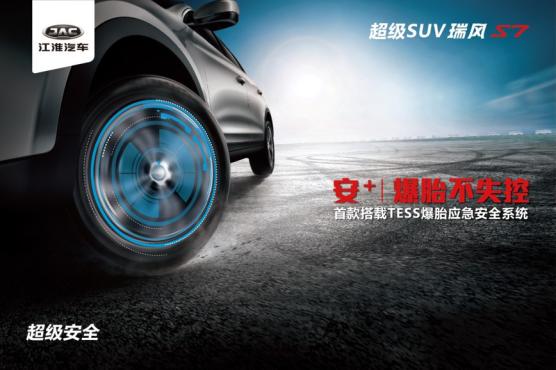 【产品价值篇】12万元SUV安全王 瑞风S7超级版应用户需求而生-D372