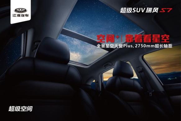 【产品价值篇】12万元SUV安全王 瑞风S7超级版应用户需求而生-D1337