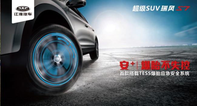 12万元SUV安全王 瑞风S7超级版应用户需求而生