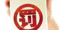 淄博张店环保部门公布一批行政处罚名单,11家企业被罚