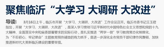 """临沂市直部门扎实开展""""大学习、大调研、大改进"""""""