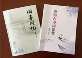 姚祥雨著作的《旧事闲忆》和主编的《鱼钓古诗鉴赏》与大家见面