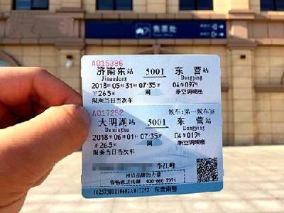 济南-东营火车票恢复发售 再见济南东!