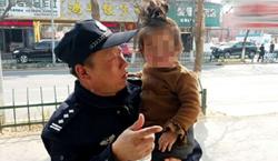 点赞!两岁小女孩走失 东营警民爱心接力帮助回家