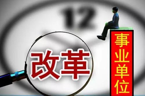 2018淄博市事业单位改革大盘敲定 17项重点任务分工到位