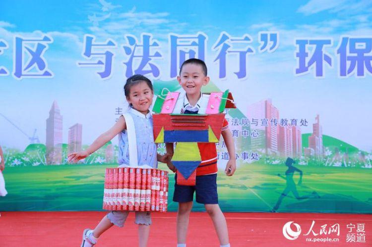 宁夏银川:六五环境日 小朋友变身环保达人