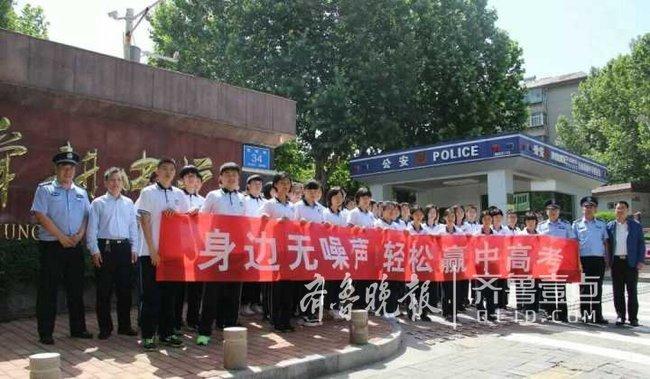 济南警方倡议请为高考禁声,期间严查生活噪音