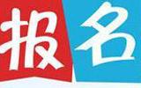 淄博高新区义务教育段民办学校7月11日开始网上报名