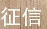 淄博市增设个人信用报告自助查询网点