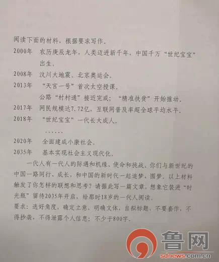 山东2018年高考作文题新鲜出炉 写封信给2035年18岁的人读