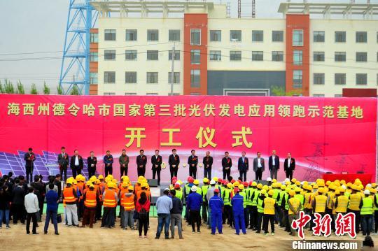 国家第三批光伏发电应用领跑示范基地开工