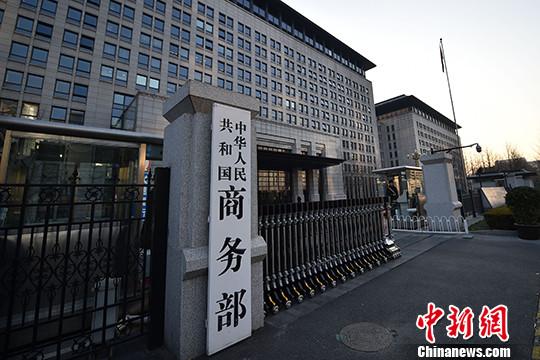 商务部:前4月中国新设立外资企业数同比增95.4%