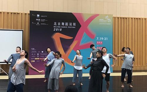 北京舞蹈双周7月开幕 体验多元现代舞蹈艺术平台
