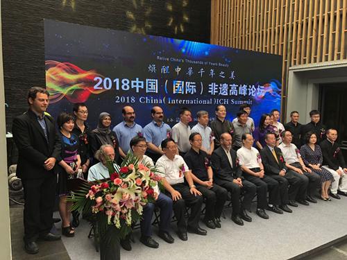2018中国(国际)非遗高峰论坛在京召开