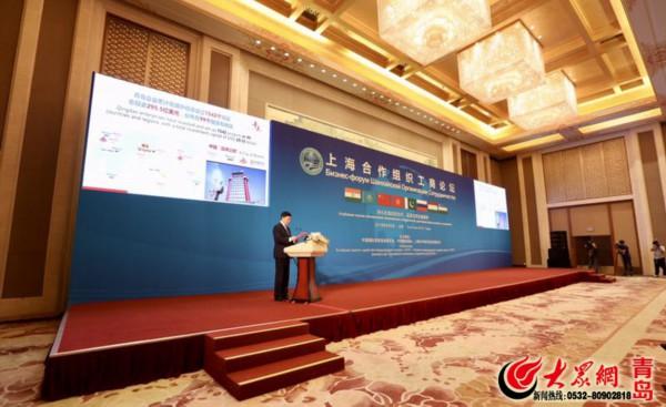 上合组织工商论坛举办 青岛推介城市发展历程和新机遇