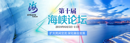 台湾各界热议海峡论坛与惠台措施