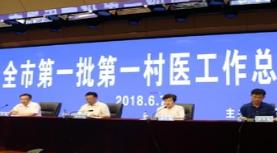 """淄博615个村有了""""第一村医""""给予健康指导8.3万人"""