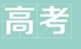2.8万名淄博学子参加高考 语文试题有创新数学考查数学思维