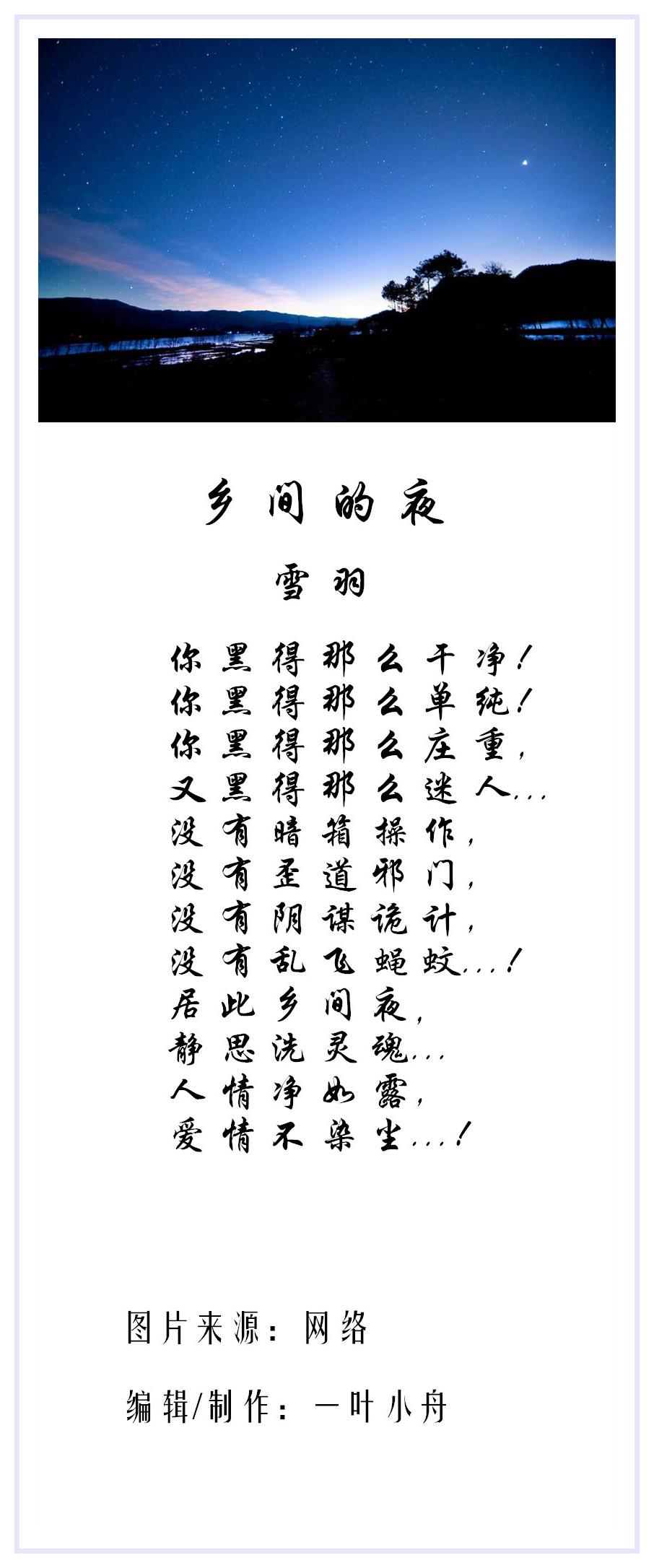 乡间的夜诗73-63-55_新诗合成