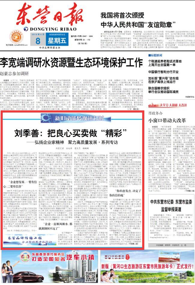 """企业家刘季善:把良心买卖做""""精彩"""""""